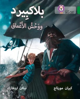Blackbeard and the Monster of the Deep: Level 15 (Collins Big Cat Arabic Reading Programme)