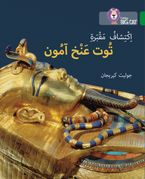 Discovering Tutankhamun's Tomb: Level 15 (Collins Big Cat Arabic Reading Programme) Paperback  by Juliet Kerrigan