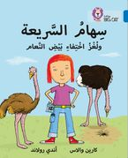 Speedy Siham and the Missing Ostrich Eggs: Level 16 (Collins Big Cat Arabic Reading Programme)