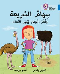 speedy-siham-and-the-missing-ostrich-eggs-level-16-collins-big-cat-arabic-reading-programme