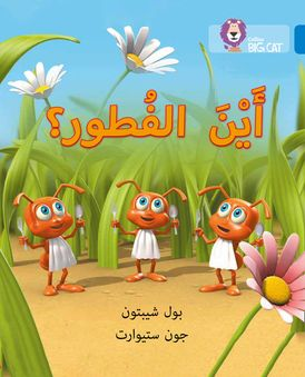 Where's Breakfast?: Level 4 (Collins Big Cat Arabic Reading Programme)