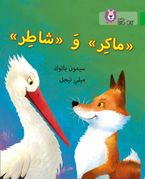 Cunning and Clever: Level 5 (Collins Big Cat Arabic Reading Programme) Paperback  by Simon Puttock