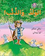 The Boy Who Cried Wolf: Level 5 (Collins Big Cat Arabic Reading Programme) Paperback  by Saffy Jenkins