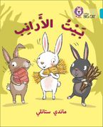 The Rabbits' House: Level 7 (Collins Big Cat Arabic Reading Programme) Paperback  by Mandy Stanley