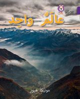 One World: Level 8 (Collins Big Cat Arabic Reading Programme)