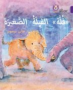 Fulla, the Small Elephant: Level 8 (Collins Big Cat Arabic Reading Programme) Paperback  by Jane Simmons