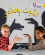 Playing with Shadows: Level 9 (Collins Big Cat Arabic Reading Programme) Paperback  by Elspeth Graham