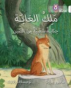 The King of the Forest: Level 10 (Collins Big Cat Arabic Reading Programme)