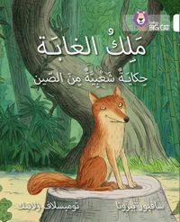 the-king-of-the-forest-level-10-collins-big-cat-arabic-reading-programme