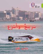 Fast and Faster: Level 11 (Collins Big Cat Arabic Reading Programme) Paperback  by Janice Vale