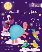 Party in the Clouds: Level 11 (Collins Big Cat Arabic Reading Programme) Paperback  by Beverley Birch
