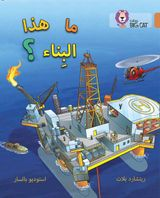 What's That Building?: Level 12 (Collins Big Cat Arabic Reading Programme)