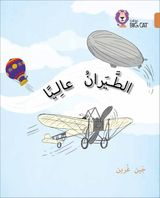 Flying High: Level 12 (Collins Big Cat Arabic Reading Programme)