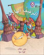 The Runaway Loaf: Level 13 (Collins Big Cat Arabic Reading Programme) Paperback  by Penny Dolan