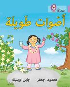 Long Sounds: Level 1 (KG) (Collins Big Cat Arabic Reading Programme)