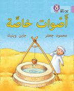 Special Sounds: Level 1 (KG) (Collins Big Cat Arabic Reading Programme)
