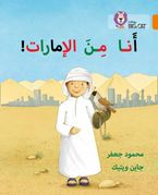I'm from the Emirates: Level 6 (Collins Big Cat Arabic Reading Programme)