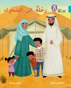 A Trip to the Desert: Level 7 (Collins Big Cat Arabic Reading Programme) Paperback  by Mahmoud Gaafar