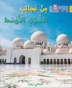 Wonders of the Middle East: Level 9 (Collins Big Cat Arabic Reading Programme) Paperback  by Subhi Zora