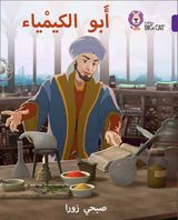 Ibn Hayyan: The Father of Chemistry: Level 8 (Collins Big Cat Arabic Reading Programme)