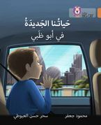 Our New Life in Abu Dhabi: Level 12 (Collins Big Cat Arabic Reading Programme) Paperback  by Sahar Hassan El-Ayouti