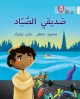 My Friend the Fisherman: Level 10 (Collins Big Cat Arabic Reading Programme)