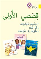 First Stories Big Book: Level 3 (KG) (Collins Big Cat Arabic Reading Programme) Paperback  by Collins Big Cat