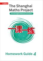 Year 4 Homework Guide (The Shanghai Maths Project) Paperback  by Peter Lewis-Cole