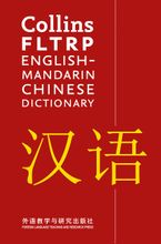 FLTRP English–Mandarin Chinese Dictionary: For advanced learners and professionals Hardcover  by Collins Dictionaries