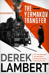 The Yermakov Transfer