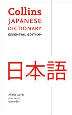 Collins Japanese Essential Dictionary Paperback  by Collins Dictionaries