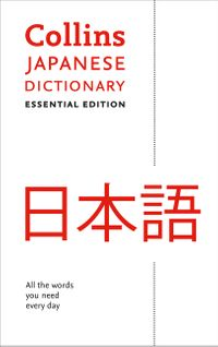 collins-japanese-dictionary-essential-edition-27000-translations-for-everyday-use