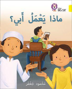 My Father's Job: Level 3 (Collins Big Cat Arabic Reading Programme)