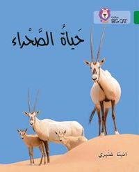 the-life-of-the-desert-level-15-collins-big-cat-arabic-reading-programme