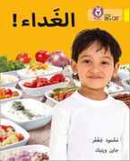 Dinner!: Level 3 (Collins Big Cat Arabic Reading Programme) Paperback  by Mahmoud Gaafar