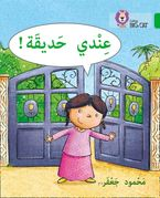 I have a garden: Level 5 (Collins Big Cat Arabic Reading Programme) Paperback  by Mahmoud Gaafar