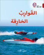 Super Boats: Level 14 (Collins Big Cat Arabic Reading Programme)