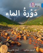The Water Cycle: Level 16 (Collins Big Cat Arabic Reading Programme)
