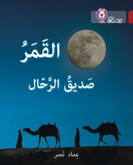 The moon, the traveller's friend: Level 14 (Collins Big Cat Arabic Reading Programme)