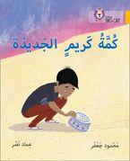 Karim's new kumma: Level 9 (Collins Big Cat Arabic Reading Programme) Paperback  by Imad Nasr