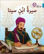Ibn Sina: Level 13 (Collins Big Cat Arabic Reading Programme) Paperback  by Shoua Fakhouri