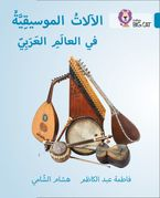 Musical instruments of the Arab World: Level 13 (Collins Big Cat Arabic Reading Programme) Paperback  by Fatima Abdulkazem