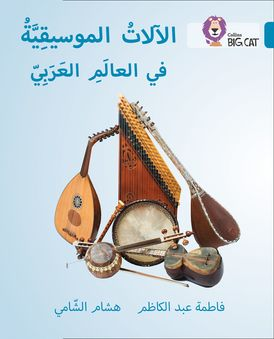 Musical instruments of the Arab World: Level 13 (Collins Big Cat Arabic Reading Programme)