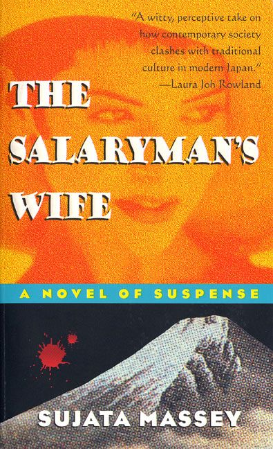 The salarymans wife sujata massey paperback the salarymans wife fandeluxe