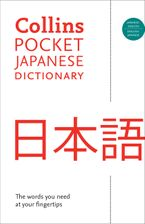 collins-pocket-japanese-dictionary