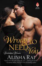 wrong-to-need-you