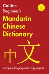 Collins Mandarin Chinese Dictionary, 2nd Edition