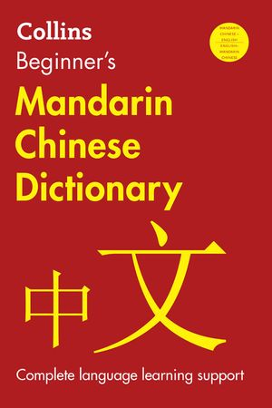 Collins Beginner's Mandarin Chinese Dictionary, 2nd Edition book image