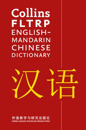 Collins FLTRP English–Mandarin Chinese Dictionary: For advanced learners and professionals Hardcover  by