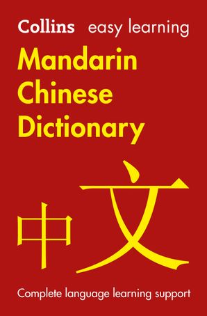 Easy Learning Mandarin Chinese Dictionary Paperback Third edition by No Author